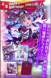 4月 日空版 偶像大師 灰姑娘女孩 神崎蘭子 生誕之儀 生日套組