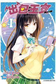 2月預購 東立 漫畫《【限】出包王女 愛藏版 (04)》首刷附錄-感溫卡