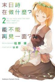 3月預購 角川 輕小說《末日時在做什麼?能不能再見一面?(02)》中文版
