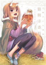 8月預購 角川 畫冊85折《【限】小梅けいと畫集 狼與辛香料 ~第十年的蘋果酒~》中文版 (