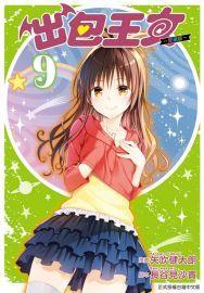 7月預購 東立 漫畫《【限】出包王女愛藏版(09)首刷附錄版》中文版