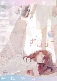 百合會【雜誌-中版】ガレット vol.7 首刷