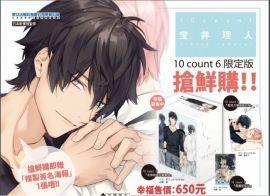 10月預購  東立 BL漫畫9折《【限】10 count (首刷限定版)搶鮮購版 6 完-寶井理人》