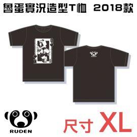 《魯蛋實況造型T恤 2018款》