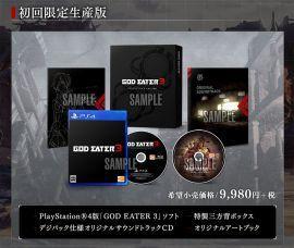 12/13發售 純日版 限定版 附早期購入特典 PS4 噬神者 3 初回限定生產版 純日版
