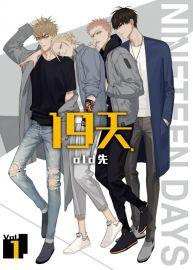 10月預購 東立 漫畫《19天 (首刷限定版)》首刷附海報+明信片+雙開公文夾 中文版