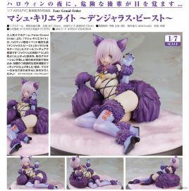 預約商品 12月代理版 GSC Fate FGO 萬聖節概念禮裝 瑪修 危險野獸 1202