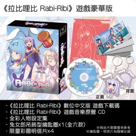 《拉比哩比 Rabi-Ribi》遊戲豪華版 _ published by CreSpirit _ illustrated by Saiste