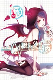 11月預購 尖端 輕小說《在座寫輕小說的各位,全都有病(09)》首刷附贈明信片 中文版
