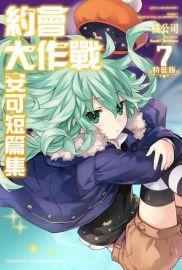 1月預購 角川 輕小說《約會大作戰DATE A LIVE 安可短篇集(7)特裝版》中文版