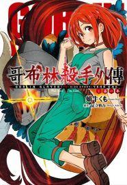 尖端 輕小說《GOBLIN SLAYER! 哥布林殺手外傳 第一年》中文版