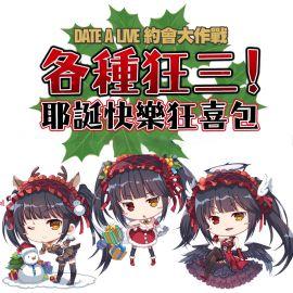 角川 精品《各種狂三!耶誕快樂狂喜包-DATE A LIVE 約會大作戰》