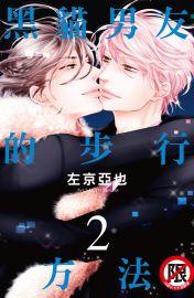 2019動漫節預購 長鴻 BL漫畫《黑貓男友的步行方法(2)完 特裝版》(1/13結單,2/28前出