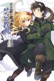 1月預購 東立 輕小說《不正經的魔術講師與禁忌教典 (12) 限定版》中文版