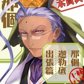 《那個迦勒底出張篇》中文同人誌 _ illustrated by 晴彥