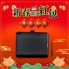 新春開運 現貨【6折免運】AERY PF8611 無電池專業繪圖板入門首選 加贈筆座+保護套