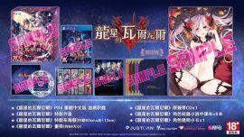 預約3月 PS4 龍星的瓦爾尼爾 中文限定版