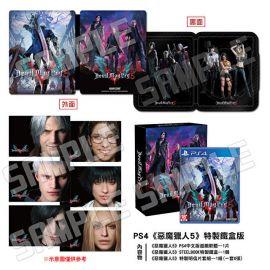 3/8發售預定 PS4-惡魔獵人 5 鐵盒珍藏版(亞中文版)亞版中文版