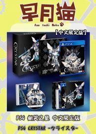 限量收藏■ PS4 慟哭之星 中文限定版 CRYSTAR ※4月18日發售預定※