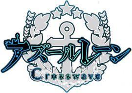 (四葉亭)預約8月 PS4 碧藍航線 Crosswave 純日限定版 附預約特典