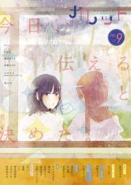 【百合雜誌-中版】ガレット(Galette) vol.9