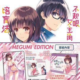 【免運】★8月預購 角川 輕小說《不起眼女主角培育法 Memorial(MEGUMI EDITION