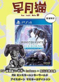 免運 ■9月6日發售預定■ PS4 魔物獵人 世界:Iceborne 中文版 + 隨行艾路支架 手把