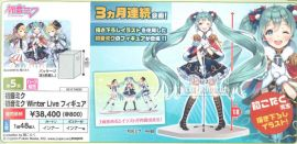 【怨念事務所】預約商品 11月(免訂金) 日空版 TAITO 景品 初音未來 MIKU Winter Live
