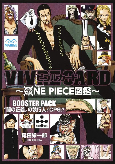 "[代訂]航海王 海賊王VIVRE CARD~ONE PIECE圖鑑 BOOSTER PACK ""闇の正義""の執行人! C"