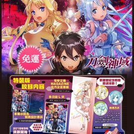 9月預購 角川 輕小說《Sword Art Online 刀劍神域 (21) Unital ring