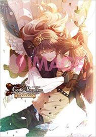 Code:Realize 〜創世の姫君〜 公式アートブック artbook miko