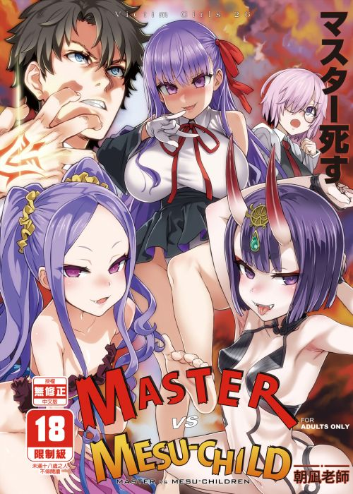 現貨 [Fatalpulse(朝凪)] 朝凪老師《Victim Girls 26 MASTER VS MESU-CHILD》 R18 無修正 中文 同人誌◆