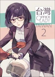 《TAIWAN OFFICE LADY 2 / 台灣OL2》中文同人誌 _ illustrated by 天之火