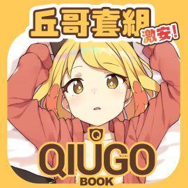 《QIU GO BOOK-Q 套組激安!》by CloBA*下標前請至粉專確認出貨時程 FF34