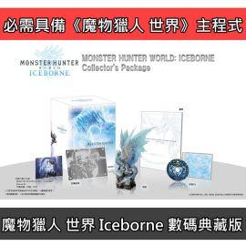 9/6【需具備主程式】 PS4 MHWI 魔物獵人 世界 Iceborne 數碼典藏版 資料片 中文