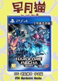 【早月貓發売屋】■熱血機器人動作遊戲■ PS4 硬核機甲 中文版 HARDCORE MECHA ※9