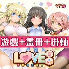 《LOVE³ -Love Cube-》掛軸套組