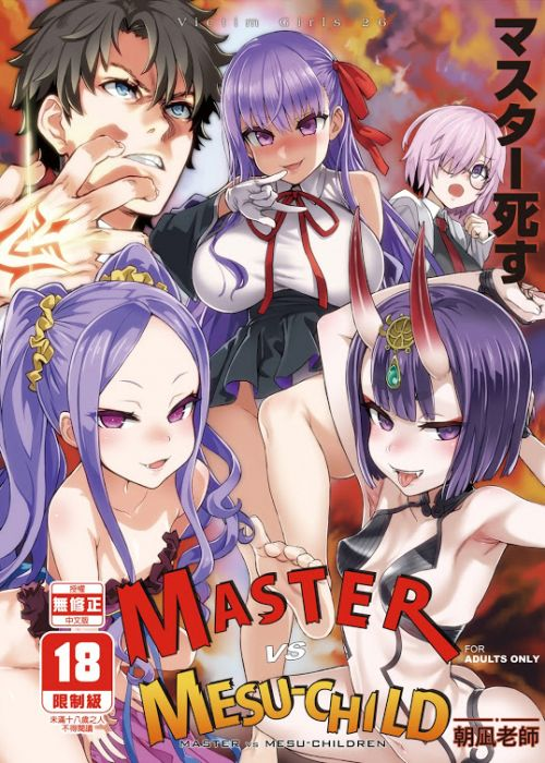《Victim Girls 26 MASTER VS MESU-CHILD》中文同人誌 _ illustrated by 朝凪