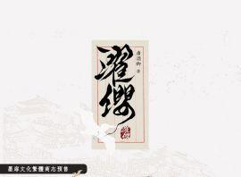 墨扉文化|【預購】耽美BL《濯纓》 作者:唐酒卿