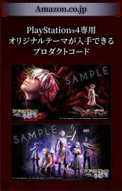 【FN】預約 11月 日版【amzon限定】PS4 東京喰種:re CALL to EXIST