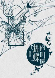 墨扉文化|【預購】耽美BL《蝴蝶的叫喊》 作者:薇諾拉