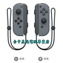 【NS週邊】Switch Joy-Con 灰色 左右手控制器 雙手把 【台灣公司貨 裸裝新品 特價優