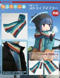 【怨念事務所】預約商品 12月(免訂金) 日空版 HobbyStock HS 搖曳露營 志摩凜的條紋