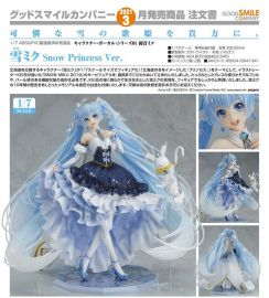 【日販】21年3月預購 超商取付免訂金 GSC ~雪初音 MIKU Snow Princess Ver~代理版!
