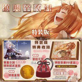 【免運】三星廚★12月預購 角川 輕小說《狼與辛香料 (21) Spring Log IV (特裝版