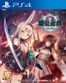 【月光魚 電玩部】預購2020.2.13發售 中文版 一般版 附預購特典 PS4 碧藍航線 Cros