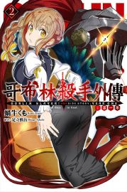 【員林卡漫】GOBLIN SLAYER! 哥布林殺手外傳 (02)送書套//蝸牛くも// 尖端小說