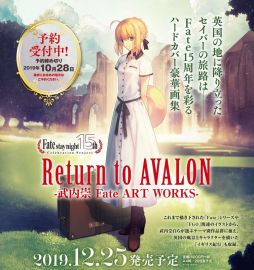 12月(免訂金) 角川 武內崇 Fate ART WORKS Return to AVALON 10
