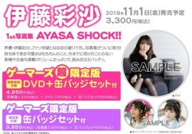 空運【附店鋪特典】伊藤彩沙1st寫真集 AYASA SHOCK! BanG Dream 超限定版