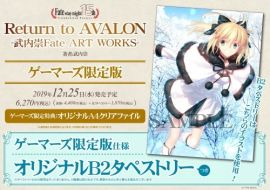 【怨念事務所】預約商品 12月 GAMERS限定 武內崇 Fate ART WORKS Return to AVALON 1020